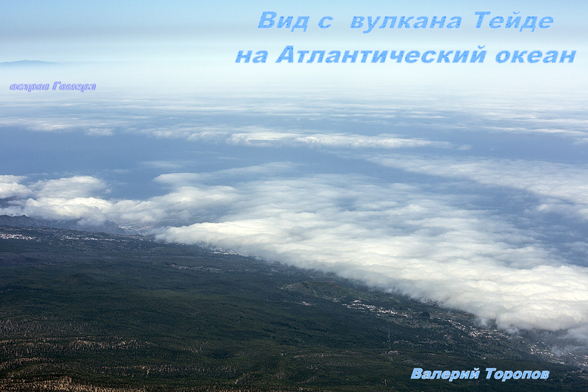 Вид на Атлантику с вершины вулкана Тейде