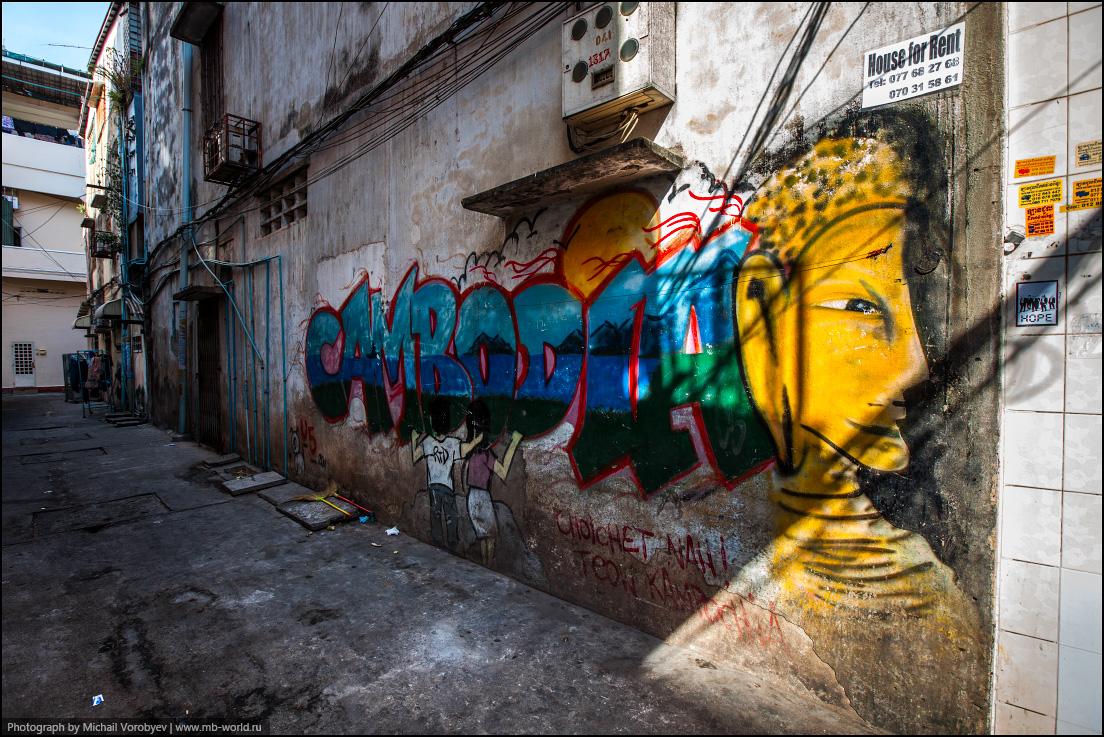 Граффити Пном Пеня