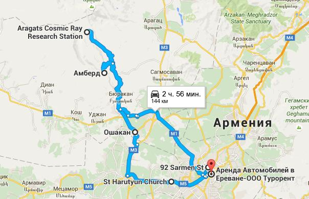 маршрут_Арагац.jpg
