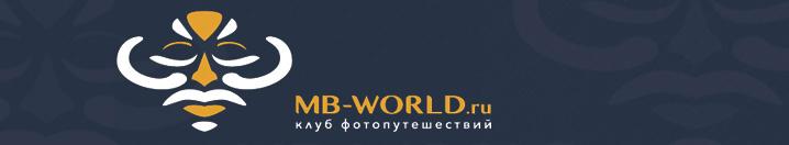 Форум путешественников MB-WORLD.RU